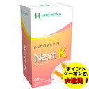 NextK 核酸入り 生ゼリータイプ 健康食品 サプリメント 糖鎖 マルチビタミン GABA kリゾレシチン 糖鎖栄養素 買いまわり SALE