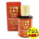クマ笹エキス TWEBS GOLD 80g クマ笹 サプリメント 健康食品 抗菌作用 美容 健康 買いまわり ハロウィン SALE