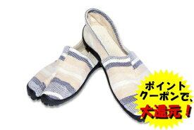 アーシング 健康 TABI 足袋 ブルー・ストライプ 静電 帯電防止 美容 健康 靴 ギフト プレゼント 贈り物 家族 ポイント消化 利用 買い回り 買いまわり ポイント消化