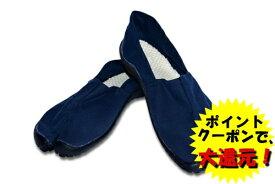 アーシング 健康 TABI 足袋 ネービー 静電 帯電防止 静電 帯電防止 美容 健康 靴 ギフト プレゼント 贈り物 家族 ポイント消化 利用 買い回り 買いまわり ポイント消化