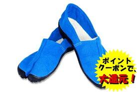 アーシング TABI 足袋 ライトブルー 静電 帯電防止 美容 健康 靴 ギフト プレゼント 贈り物 家族 ポイント消化 利用 買い回り 買いまわり ポイント消化