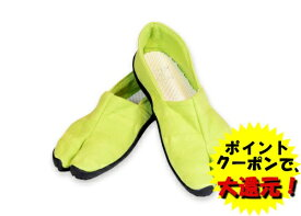 アーシング 健康 TABI 足袋 ライムグリーン 静電 帯電防止 美容 健康 靴 ギフト プレゼント 贈り物 家族 ポイント消化 利用 買い回り 買いまわり ポイント消化