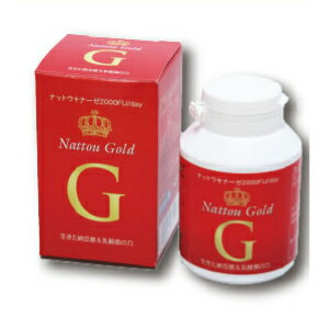 送料無料 なっとうゴールド ナットウキナーゼ 納豆菌 サプリメント ギフト 美容 健康 元気 オーガニック プレゼント 贈り物 家族 お試し