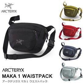Arc'teryx Maka1 17171 アークテリクス マカ1 ウエストパック ウエストバッグ ウエストポーチ ショルダーバッグ 通勤 通学 旅行 トラベル バッグ メンズ レディース アウトドア キャンプ用品