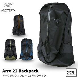 Arc'teryx(アークテリクス) リュック Arro 22 バックパック アロー 22 Backpack 新色 通勤 通学 メンズ レディース 鞄 バッグ リュックサック