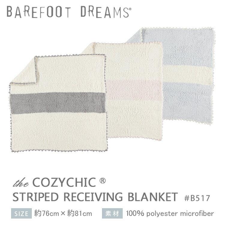 【メッセージカード付】 ベアフット ドリームス Barefoot Dreams CozyChic Striped Receiving Blanket コージーシック ストライプ レシービング ブランケット ベビーブランケット 出産祝い ひざ掛け ベビー ひざかけ
