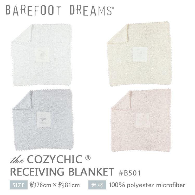 【メッセージカード付】 ベアフット ドリームス Barefoot Dreams CozyChic Receiving Blanket コージーシック レシービング ブランケット ベビーブランケット 出産祝い ひざ掛け ベビー ひざかけ