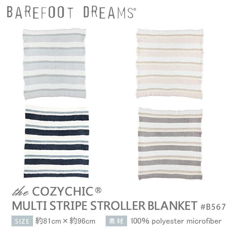 【メッセージカード付】 ベアフット ドリームス Barefoot Dreams CozyChic Multi Stripe Stroller Blanket ベビーブランケット 出産祝い ひざ掛け ベビー ひざかけ