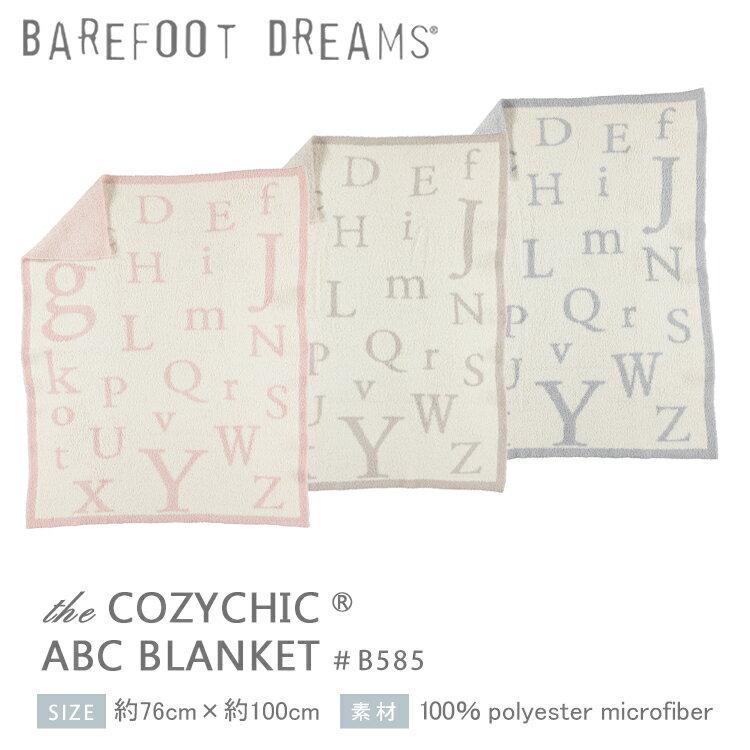 【メッセージカード付】 ベアフット ドリームス Cozychic ABC Blanket ベビーブランケット 出産祝い ひざ掛け ベビー ひざかけ