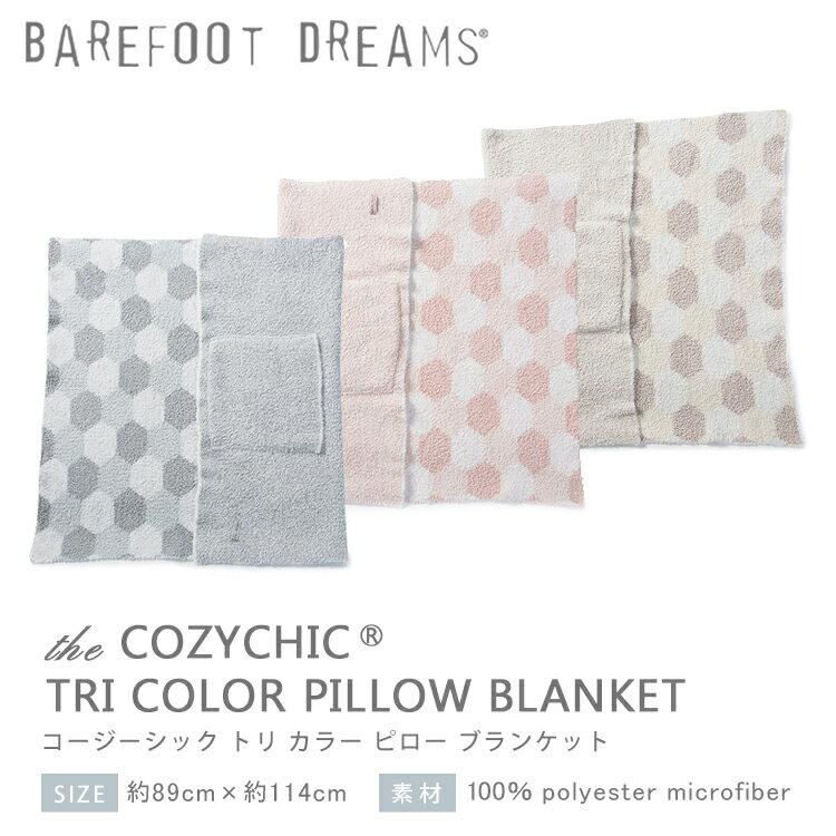 【メッセージカード付】 ベアフット ドリームス CozyChic Tri-Color Pillow Blanket ベビーブランケット 出産祝い ひざ掛け ベビー ひざかけ