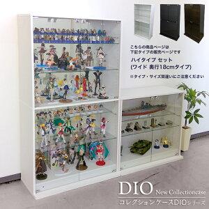 地球家具 コレクションラック DIO ディオ ワイド ハイタイプ セット 鍵付 NEW コレクションケース ガラスケース ディスプレイラック ( 幅90cm 奥行18cm 高さ160cm タイプ 浅型 ホワイト , ブラック ,