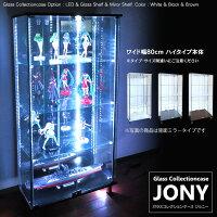地球家具ガラスコレクションケースJONYジョニーワイド幅80cmハイタイプ背面ミラー付き本体鍵付コレクションラックガラスケースディスプレイラック(ホワイト,ブラック,ブラウン)