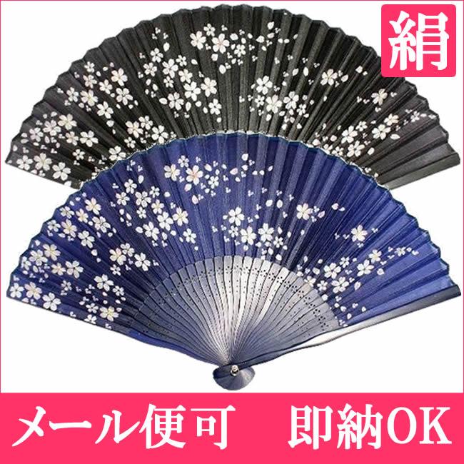 【メール便無料】京 扇子 女性用 シルク 桜(380102)