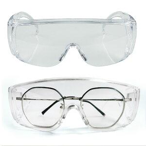 ウイルス対策 ゴーグル マスク対応 近視めがね対応 保護メガネ くもりにくい 花粉 飛沫防止 男女兼用 防塵 安全 軽量 クリア 細菌 作業 実験 眼鏡 女性 オーバーグラス