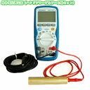 身体電位測定器(ハンドプローブ&アース線セット)