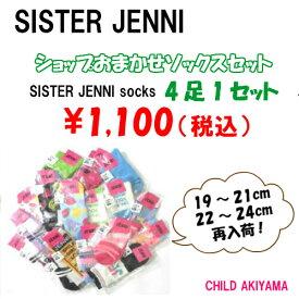 SISTER JENNI sister jenniシスター ジェニィ【SALE sale セール】【4Pソックス】【靴下 ソックス】ジェニィおまかせ 4Pソックスお買得set【売れ筋】