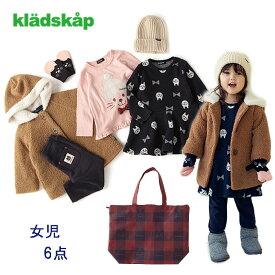 【販売中】クレードスコープ(kladskap)【2020福袋】 女児(8千円税別)6点セット【90cm-120cm】