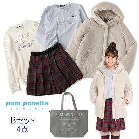 【予約商品】【送料無料】ポンポネットジュニア(pom ponette junior)【2020福袋】(1万円税別)Bセット 4点セット【130cm-165cm】