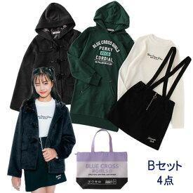 【販売中】【送料無料】ブルークロスガールズ(BLUECROSS girls)【2020福袋】(1万円税別)Bセット4点セット【140cm〜170cm】