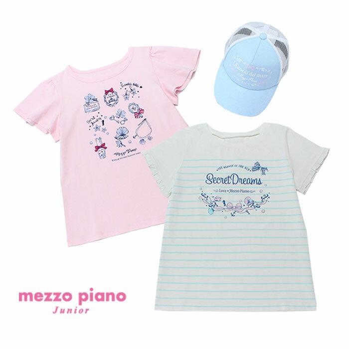 【販売中】メゾピアノジュニア2018サマーセットパック(mezzo piano junior)【宅配便】