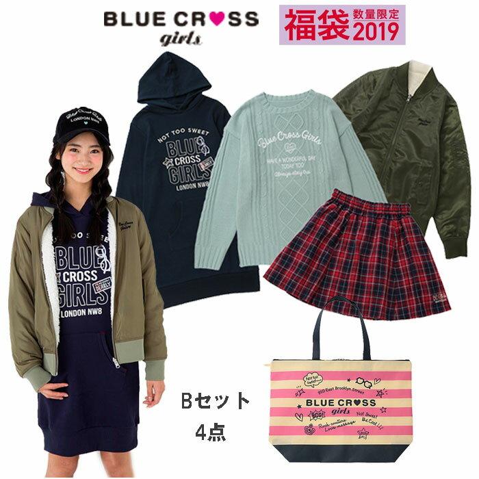 【予約商品】【送料無料】ブルークロスガールズ(BLUECROSS girls)【2019冬福袋】(1万円)Bセット 4点セット【140cm〜170cm】