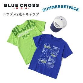 【販売中】ブルークロス2019サマーセットパック(BLUE CROSS)男児【宅配便】