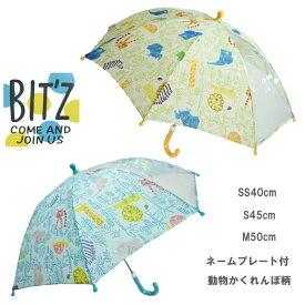 BIT'Z(ビッツ)動物かくれんぼ柄傘-B2018【SS・S・M】【宅配便】