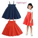 highkingirl(ハイキンガール)malina2wayスカート-2504【110cm|120cm】【宅配便】