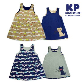 (SALE 20%OFF)KP(ケーピー)cocoちゃんのリバーシブルジャンパースカート-5103【100cm|110cm】【メール便OK】KP(ニットプランナー)