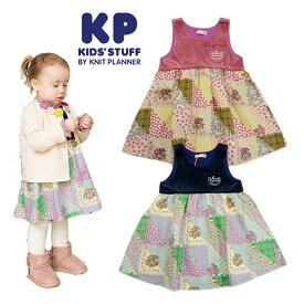(SALE 20%OFF)KP(ケーピー)小花パッチワーク柄切替ジャンパースカート-5105【90cm】【メール便OK】KP(ニットプランナー)