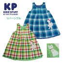 KP(ケーピー)mimi&cocoちゃんのリバーシブルジャンパースカート-5107【100cm|110cm|120cm|130cm】【メール便OK】KP(ニットプランナー)