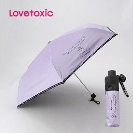 (2021SS)ラブトキシック(LOVETOXIC)UVカット ロゴ×チェリー晴雨兼用折りたたみ傘-1516【FREE】【宅配便】