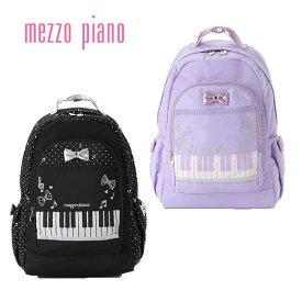(20ss)mezzo piano(メゾピアノ)ピアノ鍵盤デザインリュック-1461【トドラー】【宅配便】