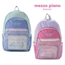 (SALE 30%OFF) mezzopiano junior(メゾピアノジュニア)2WAYポーチつきマルチカラーリュック-1418【FREE】【宅配便】