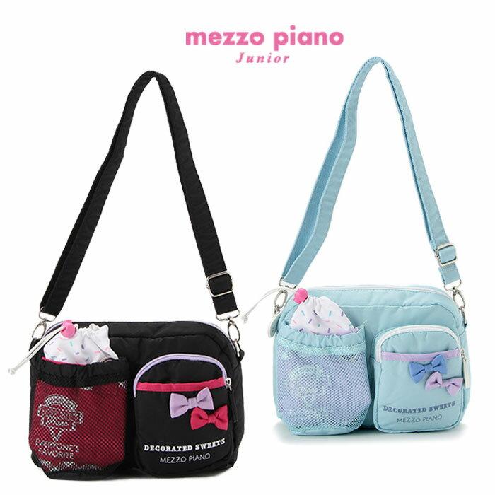 mezzopiano junior(メゾピアノジュニア)ペットボトルホルダーつきショルダーバッグ-1420【FREE】【宅配便】