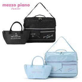 (SALE 30%OFF) mezzopiano junior(メゾピアノジュニア)ランチトートつきレターポケット3WAYバッグ-1421【FREE】【宅配便】