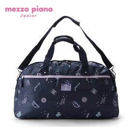 (SALE 30%OFF) mezzopiano junior(メゾピアノジュニア)ロゴプリントボストンバッグ-1423【FREE】【宅配便】