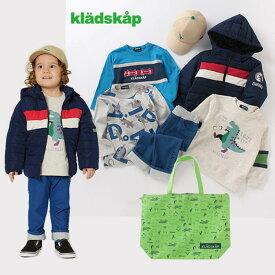 【予約商品】クレードスコープ(kladskap)【2021福袋】BOYS(1万円税別)6点セット【90cm-130cm】