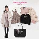 【予約商品】【送料無料】メゾピアノジュニア(mezzo piano junior)【2021福袋】(1万2千円税別) Aセット 6点セット【…