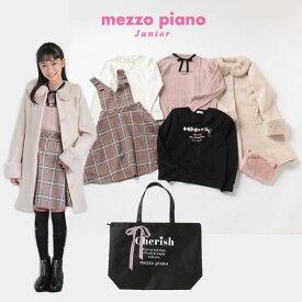 【予約商品】【送料無料】メゾピアノジュニア(mezzo piano junior)【2021福袋】(1万2千円税別) Aセット 6点セット【140cm〜165cm】