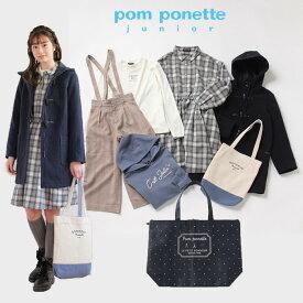 【予約商品】【送料無料】ポンポネットジュニア(pom ponette junior)【2021福袋】(1万2千円税別)Bセット 6点セット【130cm-165cm】
