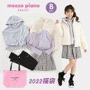 【予約商品】メゾピアノジュニア(mezzo piano junior)【2022福袋】(13200円税込) Bセット 5点セット【140cm-165cm】…