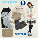 【予約商品】ポンポネットジュニア(pom ponette junior)【2022福袋】(13200円税込)Bセット 6点セット【140cm-165c…