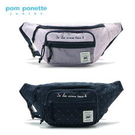 (SALE 30%OFF)pom ponette junior(ポンポネットジュニア)ドットウエストポーチ-4406【F】【宅配便】