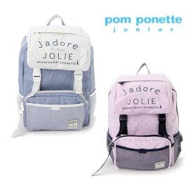 (SALE 30%OFF) pom ponette junior(ポンポネットジュニア)ショルダーつき2WAYリュック-1419【F】【宅配便】