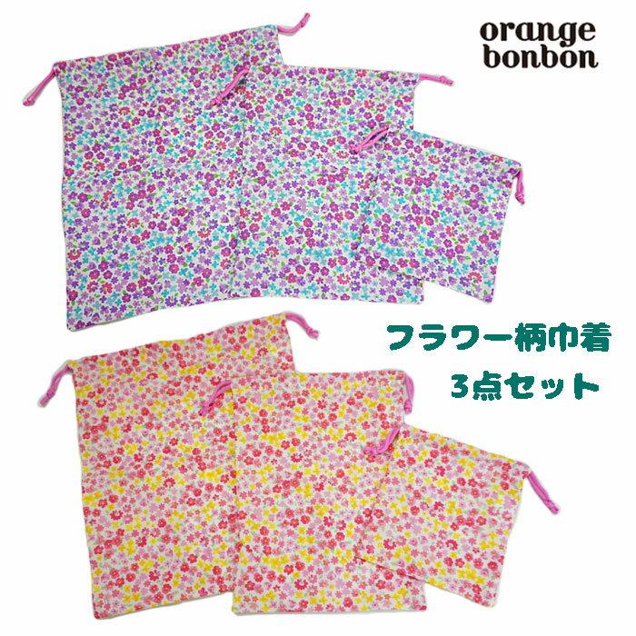 オレンジボンボン(orange bonbon)ミニフラワー柄(小花柄)巾着3点SET-1402【FREE】【メール便OK】