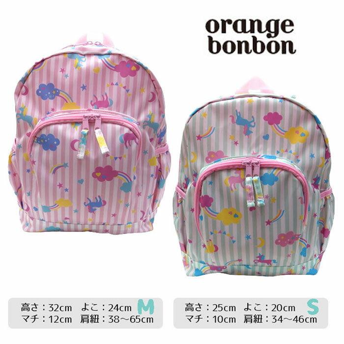 オレンジボンボン(orange bonbon)ユニコーンストライプリュック-1302【S・M】【宅配便】