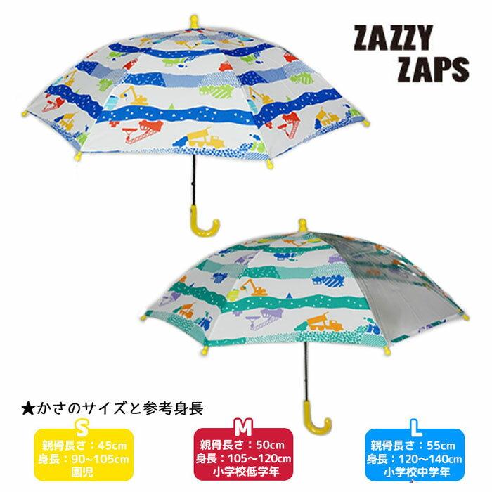 ザジーザップス(ZAZZY ZAPPS)はたらく車柄カサ-1651【S・M・L】【宅配便】