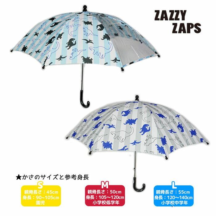 ザジーザップス(ZAZZY ZAPPS)ストライプダイナソー柄カサ-1652【S・M・L】【宅配便】