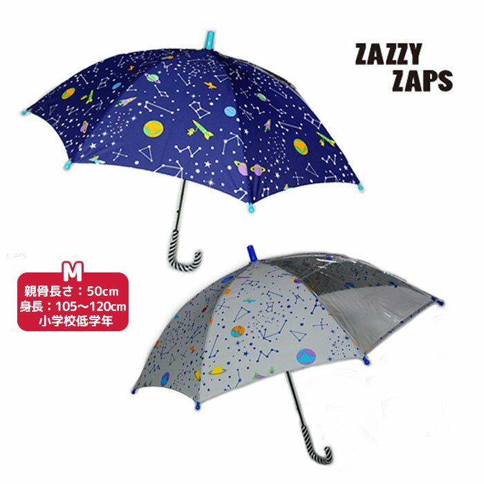 ザジーザップス(ZAZZY ZAPPS)コスモ柄カサ-1653【M50cm】【宅配便】